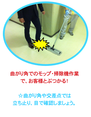 曲がり角でのモップ・掃除機作業で、お客様とぶつかる!