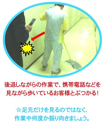 後退しながらの作業で、携帯電話などを見ながら歩いているお客様とぶつかる!