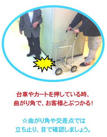 台車やカートを押している時、曲がり角で、お客様とぶつかる!