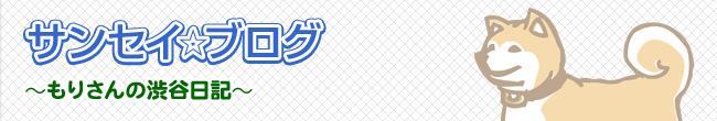 サンセイ☆ブログ 〜もりさんの渋谷日記〜